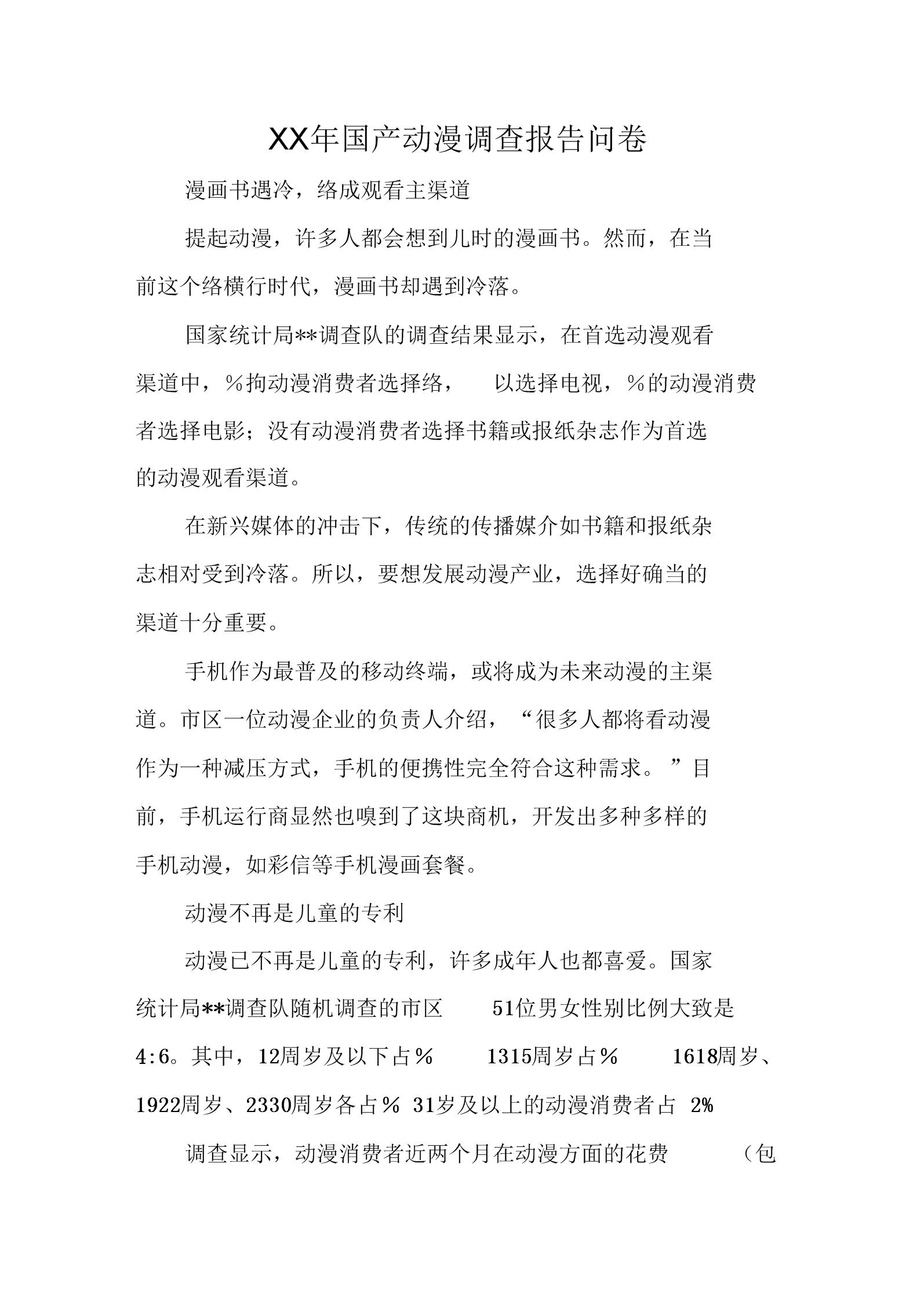 XX年国产动漫调查报告问卷.docx