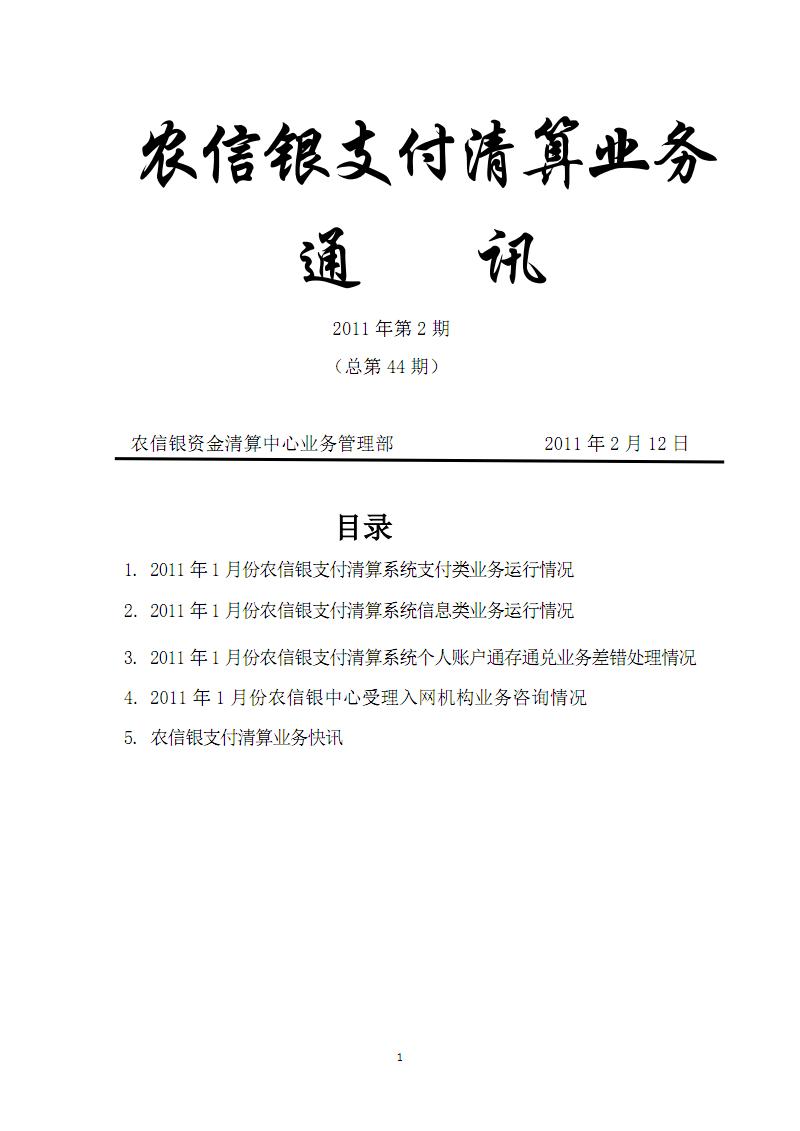 2011年1月份农信银支付清算业务通讯.pdf