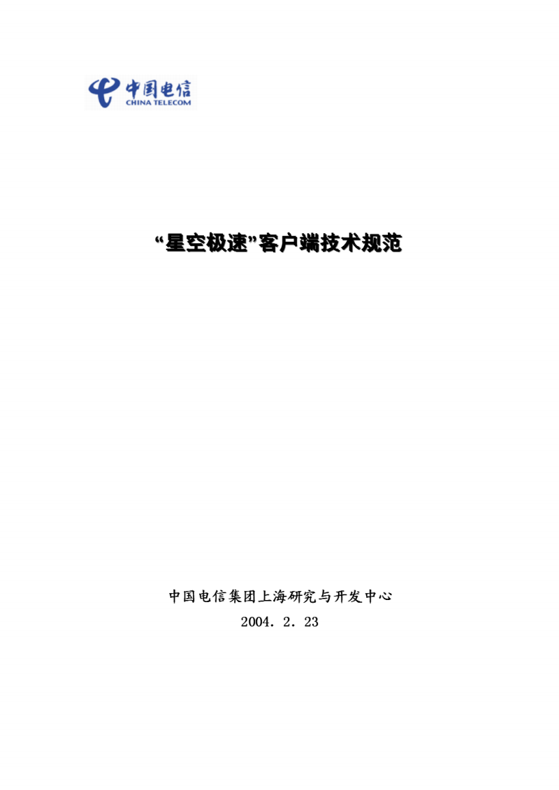 '星空极速'客户端技术规范.pdf