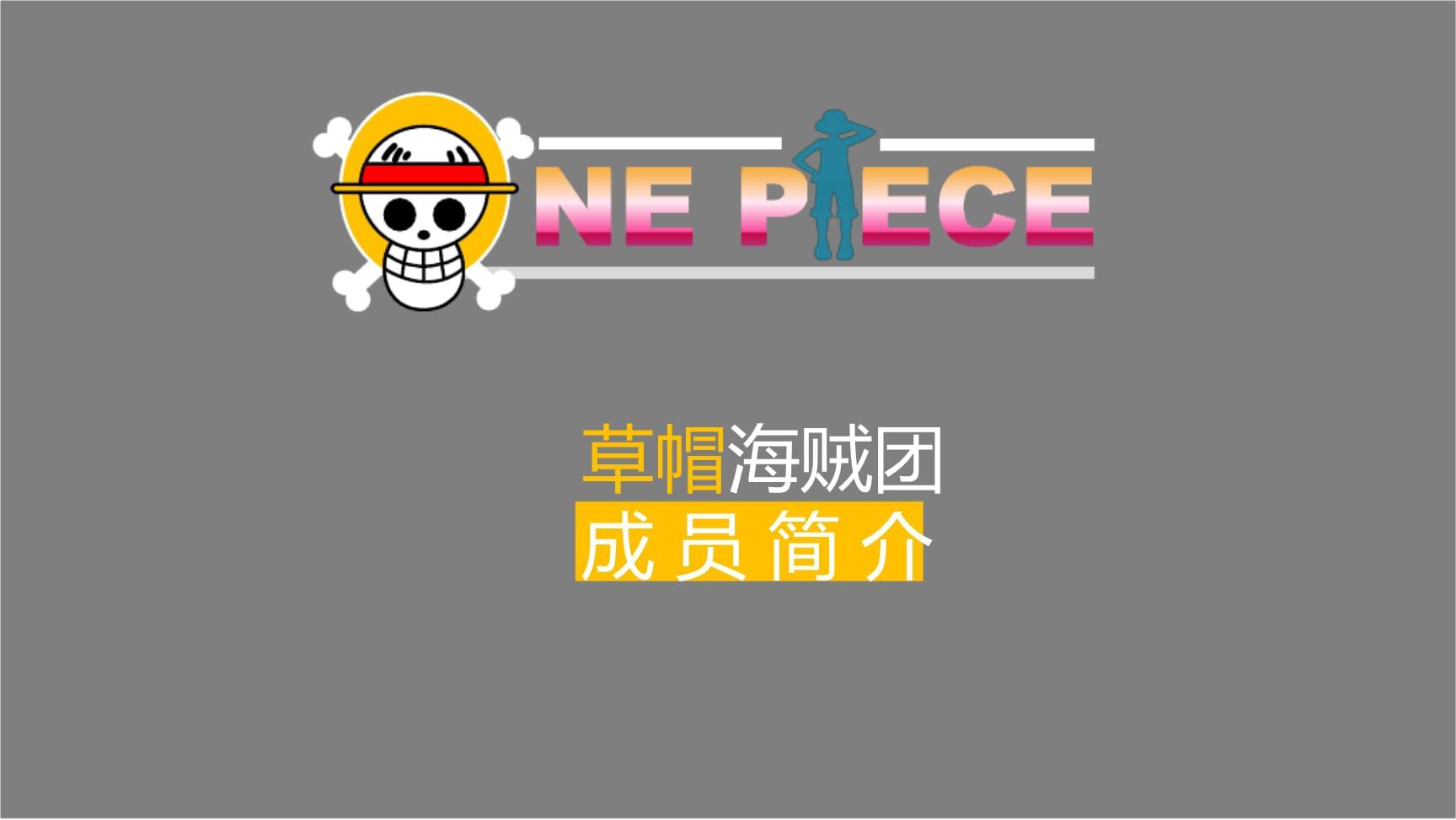 海贼王主要人物介绍PPT-海贼王主要人物.ppt