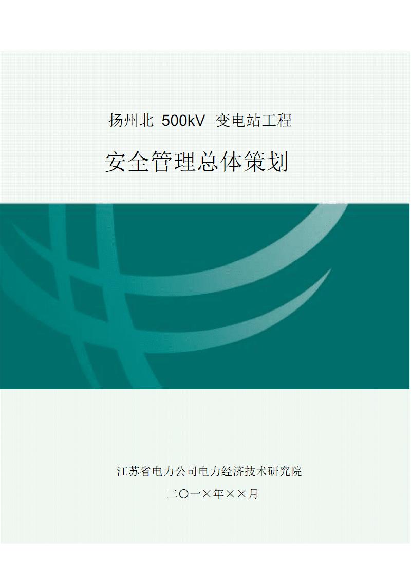 (营销策划)安全管理总体策划.pdf