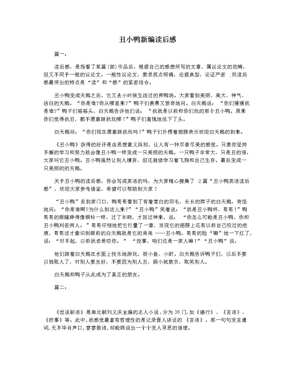 丑小鸭新编读后感.docx