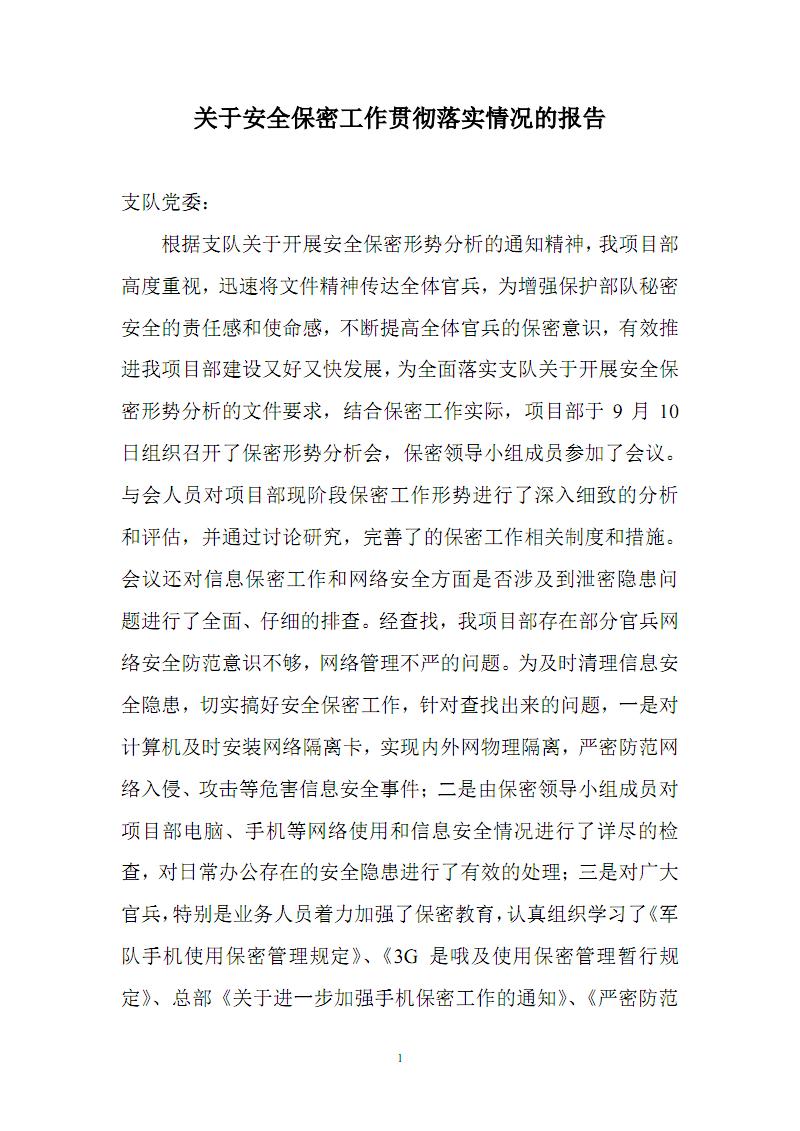 保密形势分析(1).pdf
