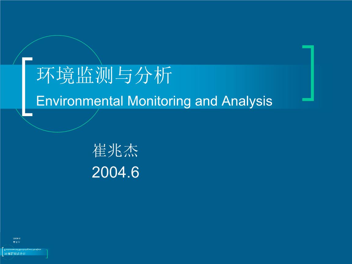 环境监测豌豆第一部分.课件.ppt三粒年级课件课文一前言小图片
