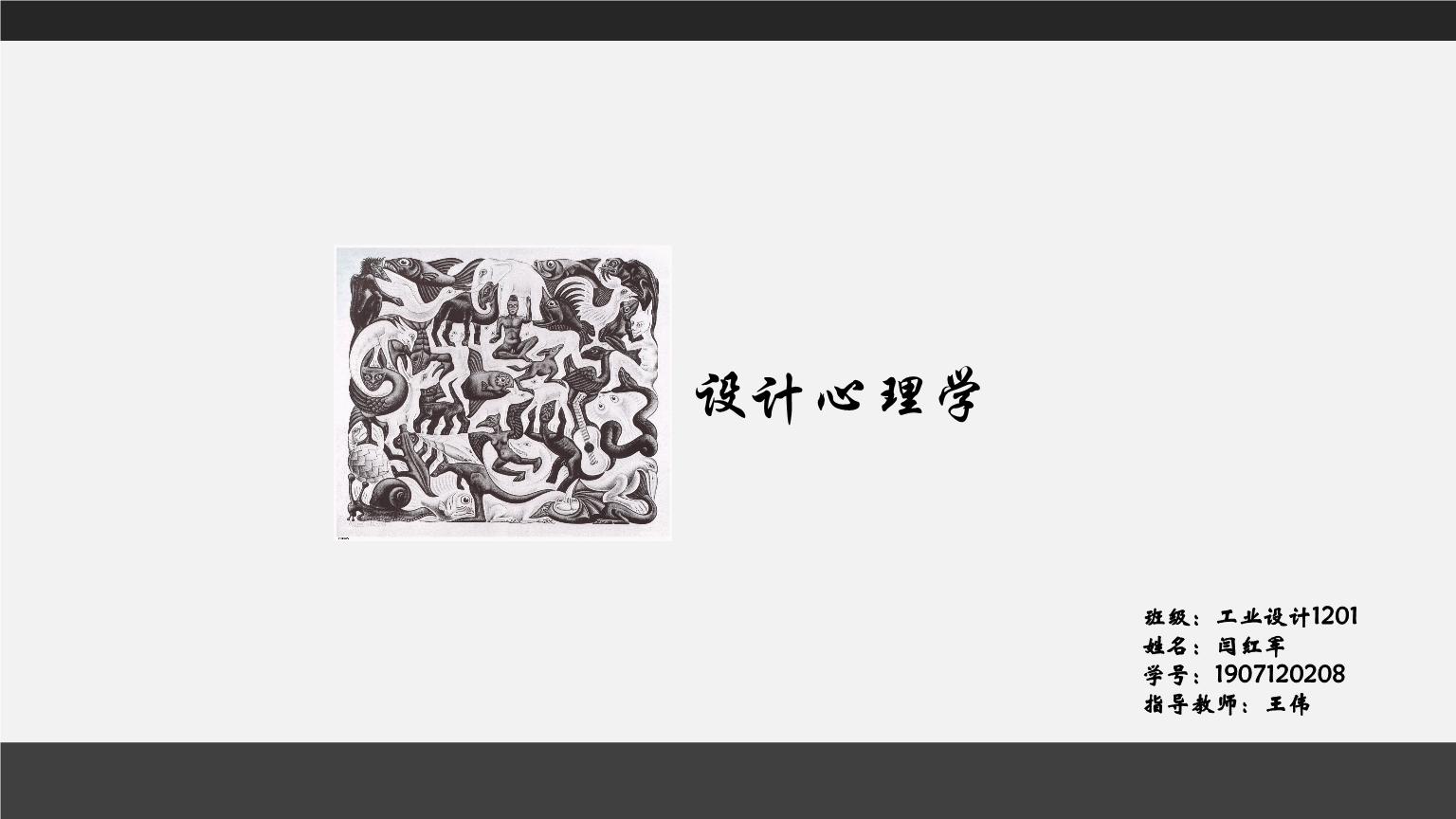 设计心理学 案例【】.ppt图片