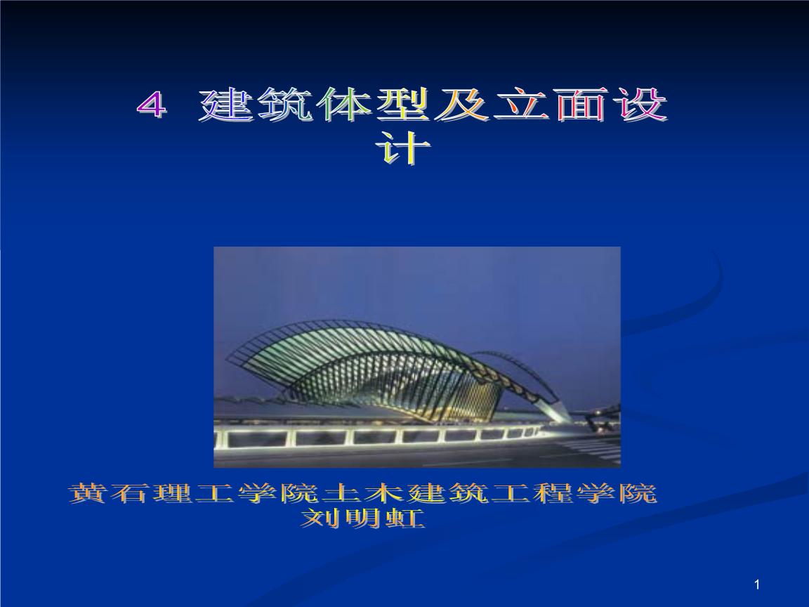 建筑立面设计与年级设计.ppt六上册体型集体备课记录表图片