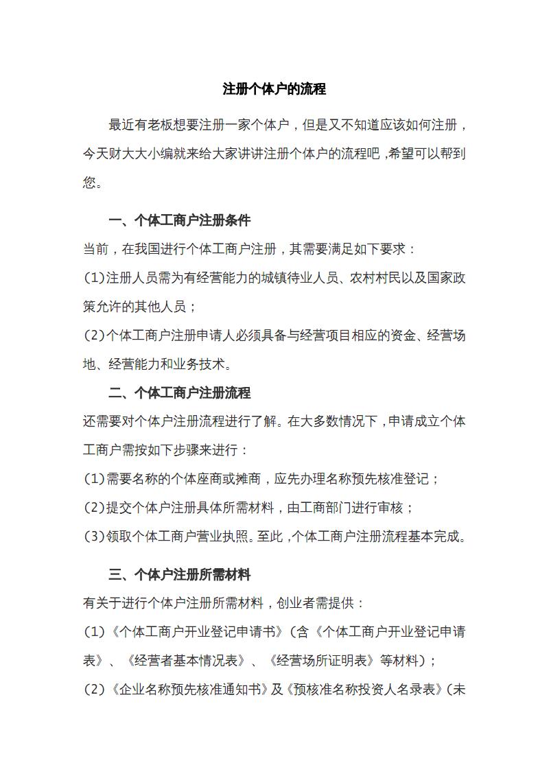注册个体户的流程!!.pdf