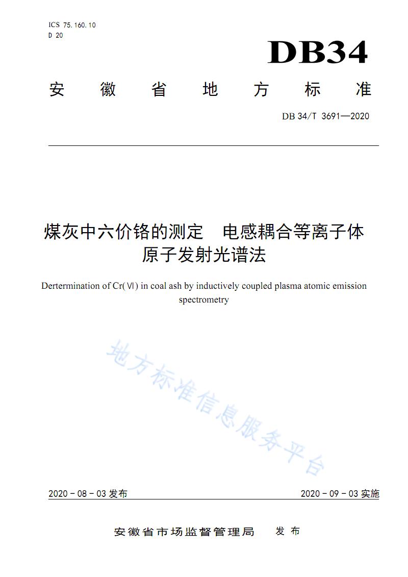 煤灰中六价铬的测定 电感耦合等离子体原子发射光谱法 __DB34_T 3691-2020 安徽.pdf