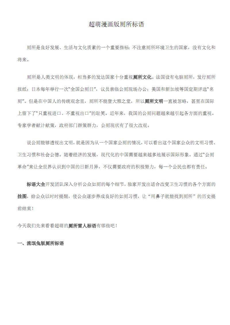 超萌漫画版厕所标语.pdf