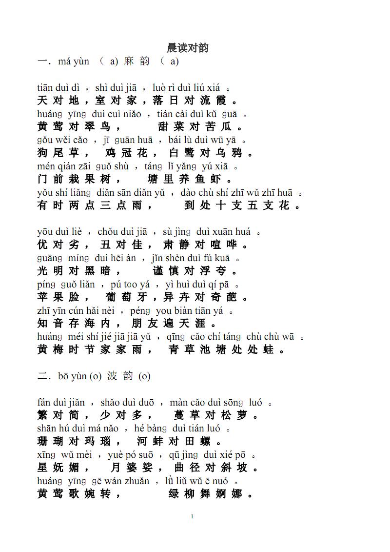 晨读对韵(拼音版)87567.pdf