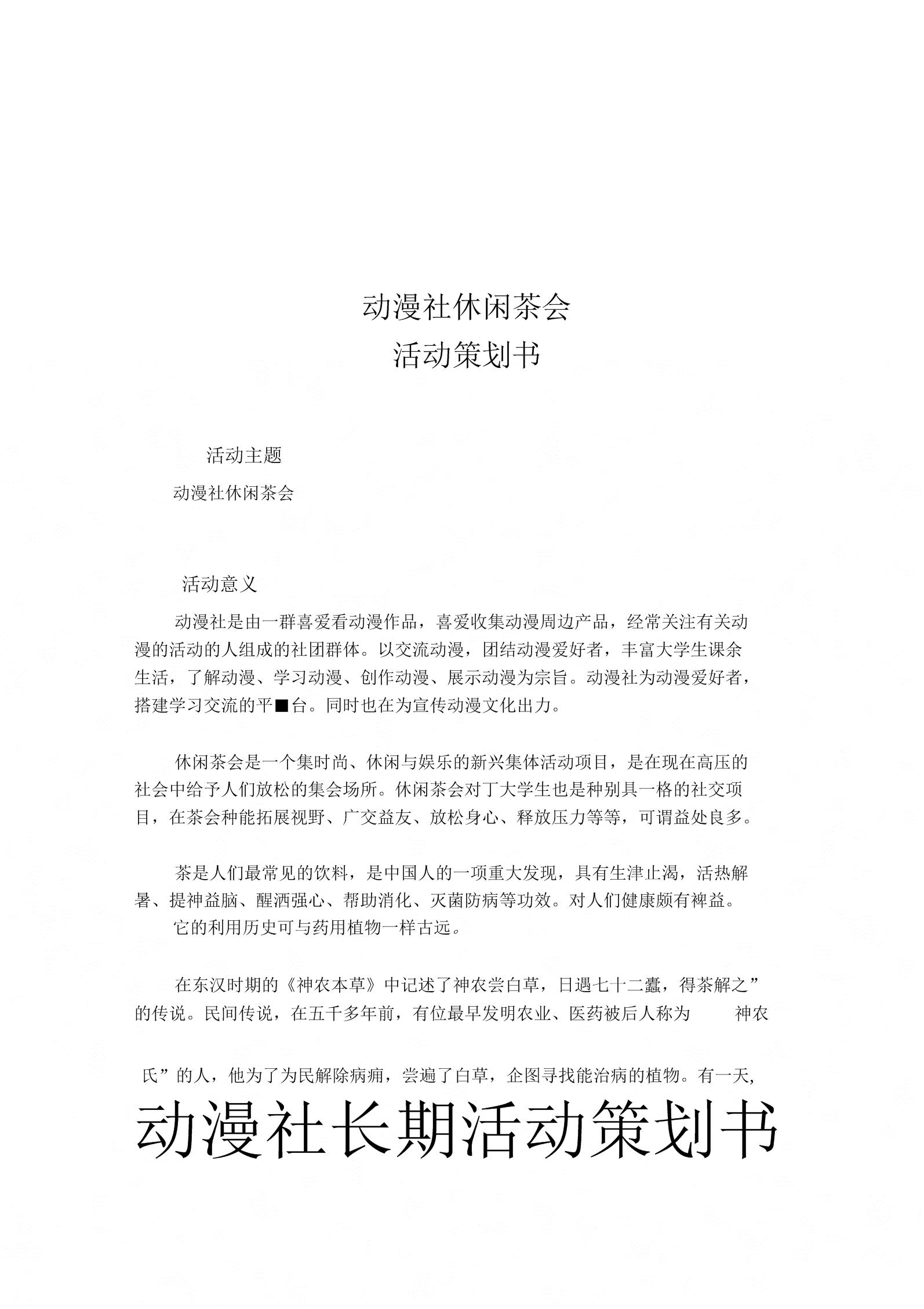 动漫社茶会活动策划.docx