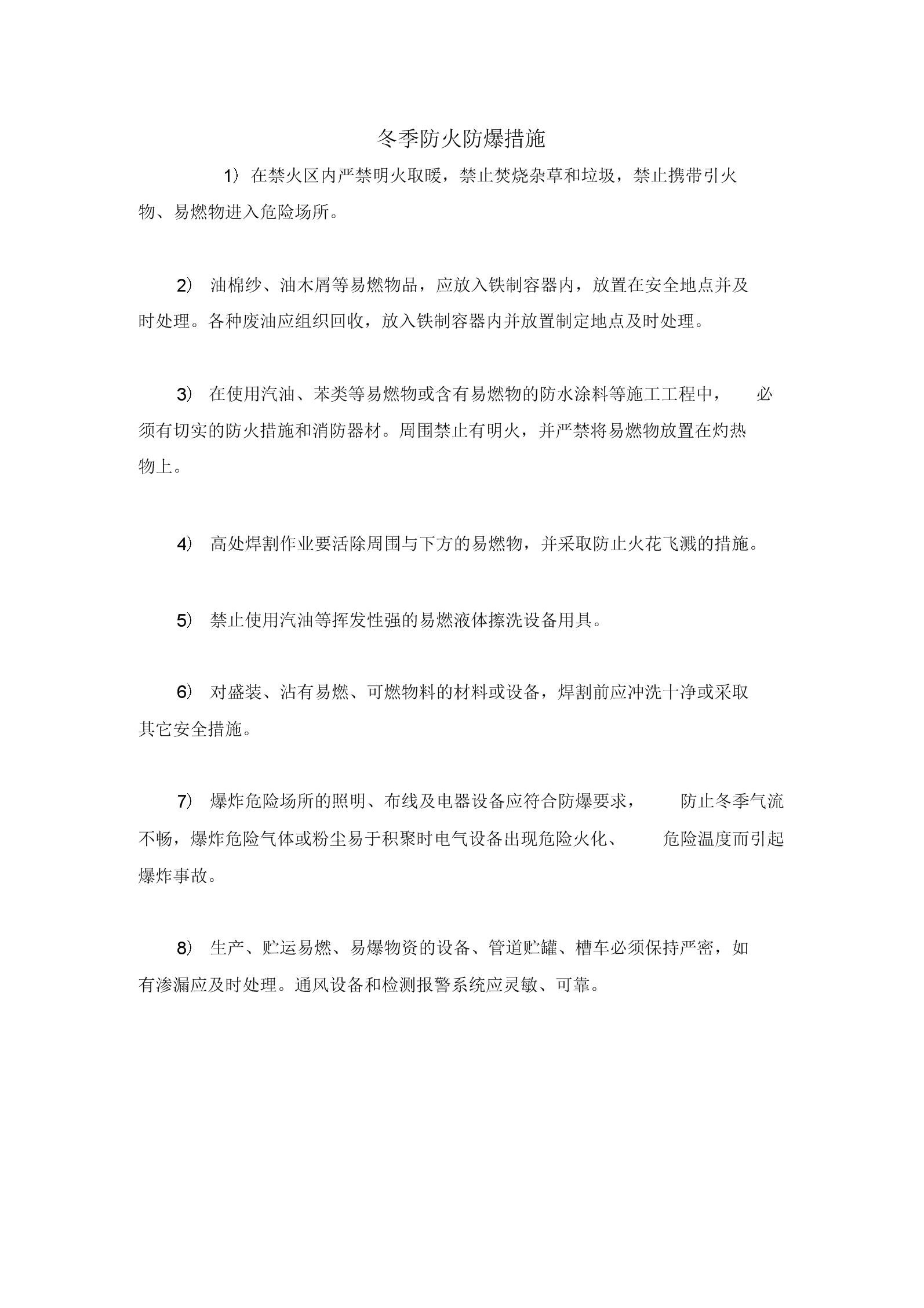 冬季防火防爆措施.docx
