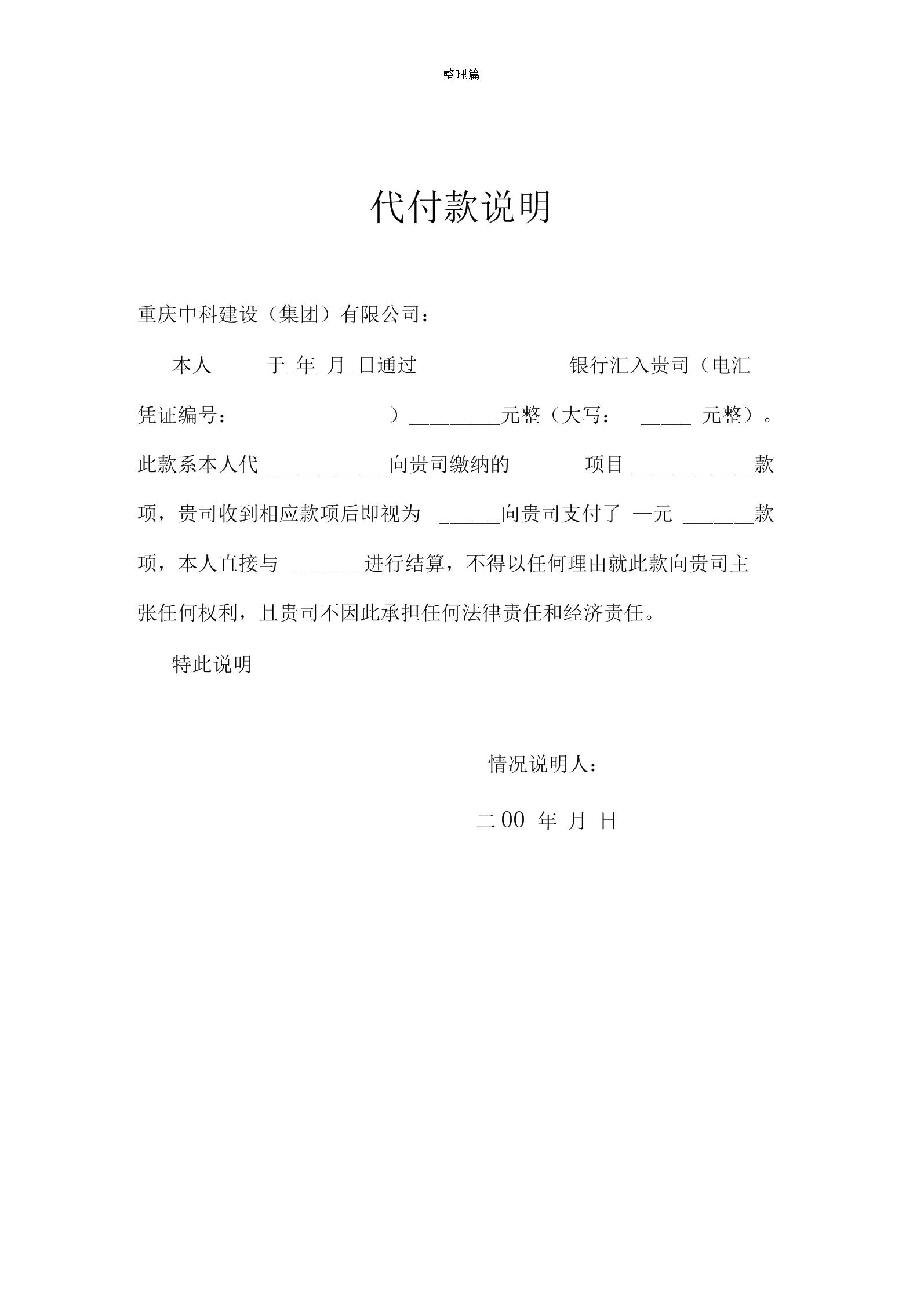 代付款说明(个人).docx