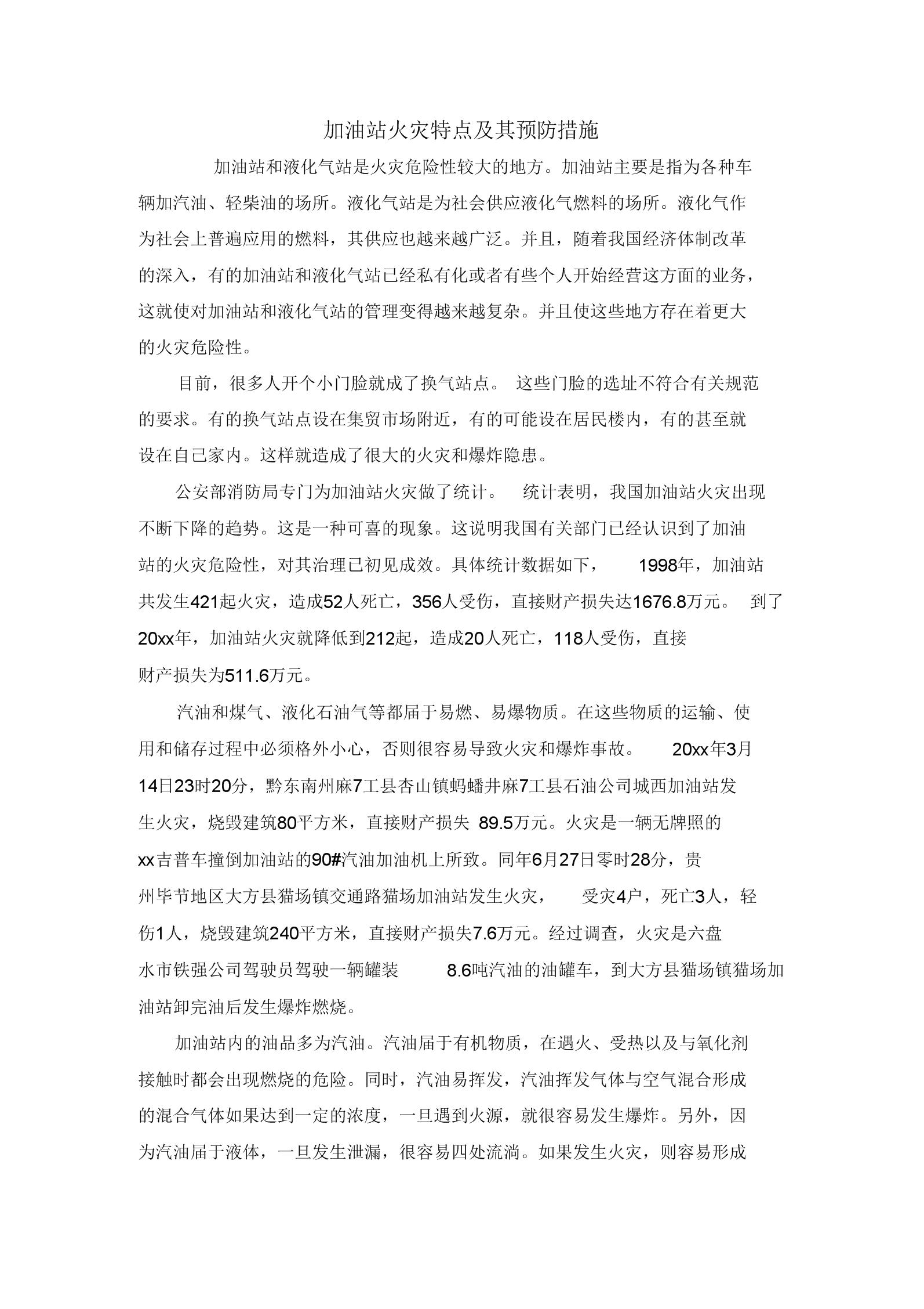 加油站火灾特点及其预防措施.docx