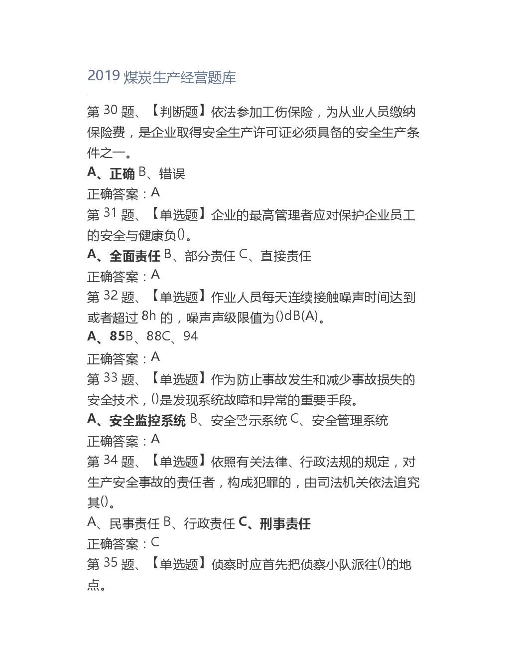 2019煤炭生产经营题库.doc