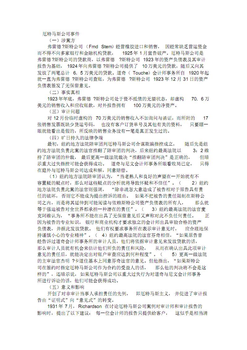 关于审计的小故事.pdf
