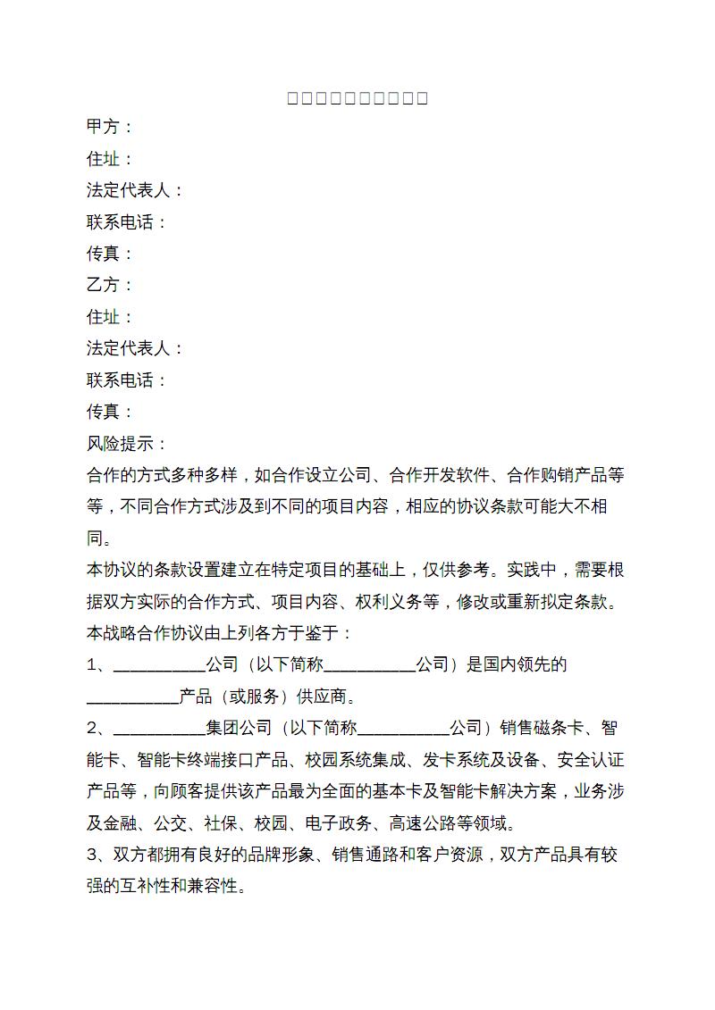 网上银行支付合作合同.pdf
