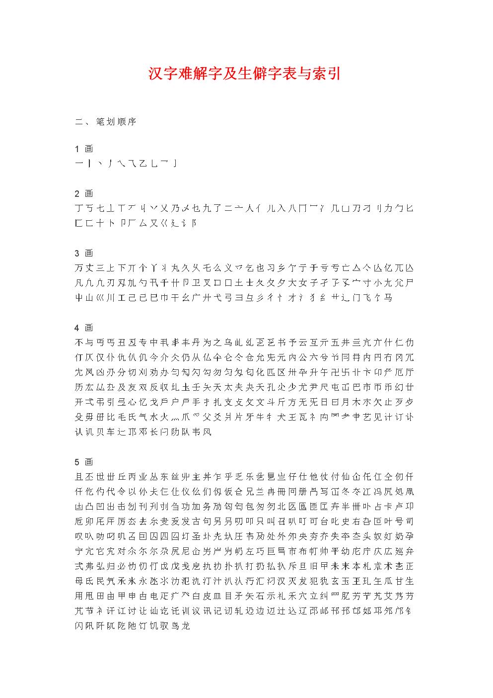 汉字难解字及生僻字表与索引microsoftword文档(2).doc图片