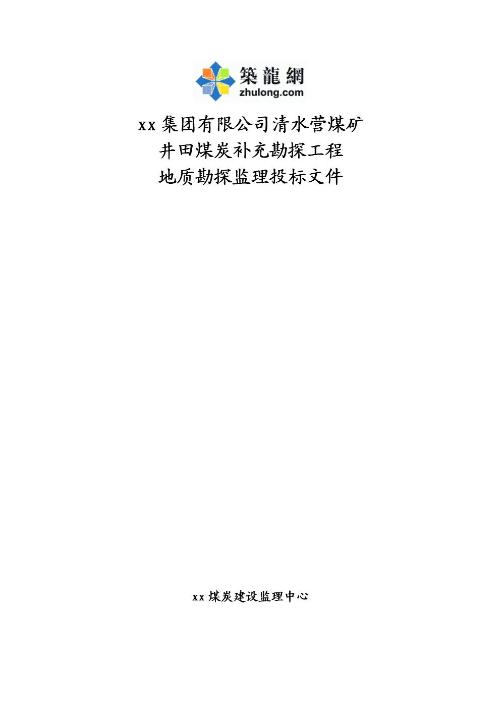 [陕西]西安煤炭勘探建设监理中心投标书.doc