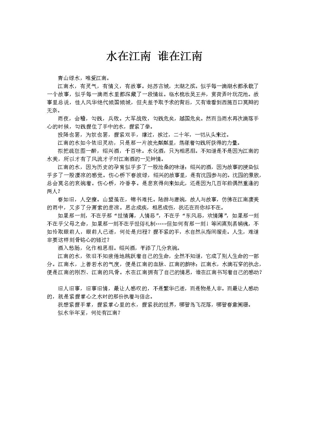 水在江南 谁在江南 2012四川高考作文.doc