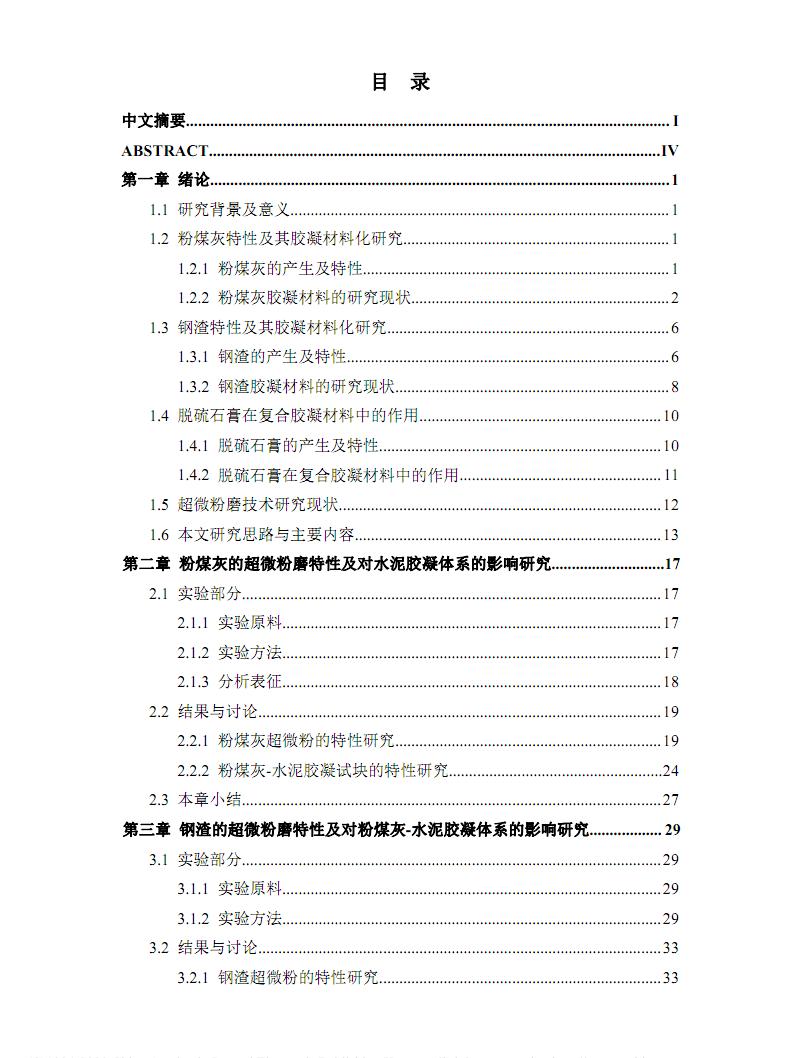钢渣—粉煤灰—脱硫石膏复合胶凝体系的反应机制及应用研究.pdf