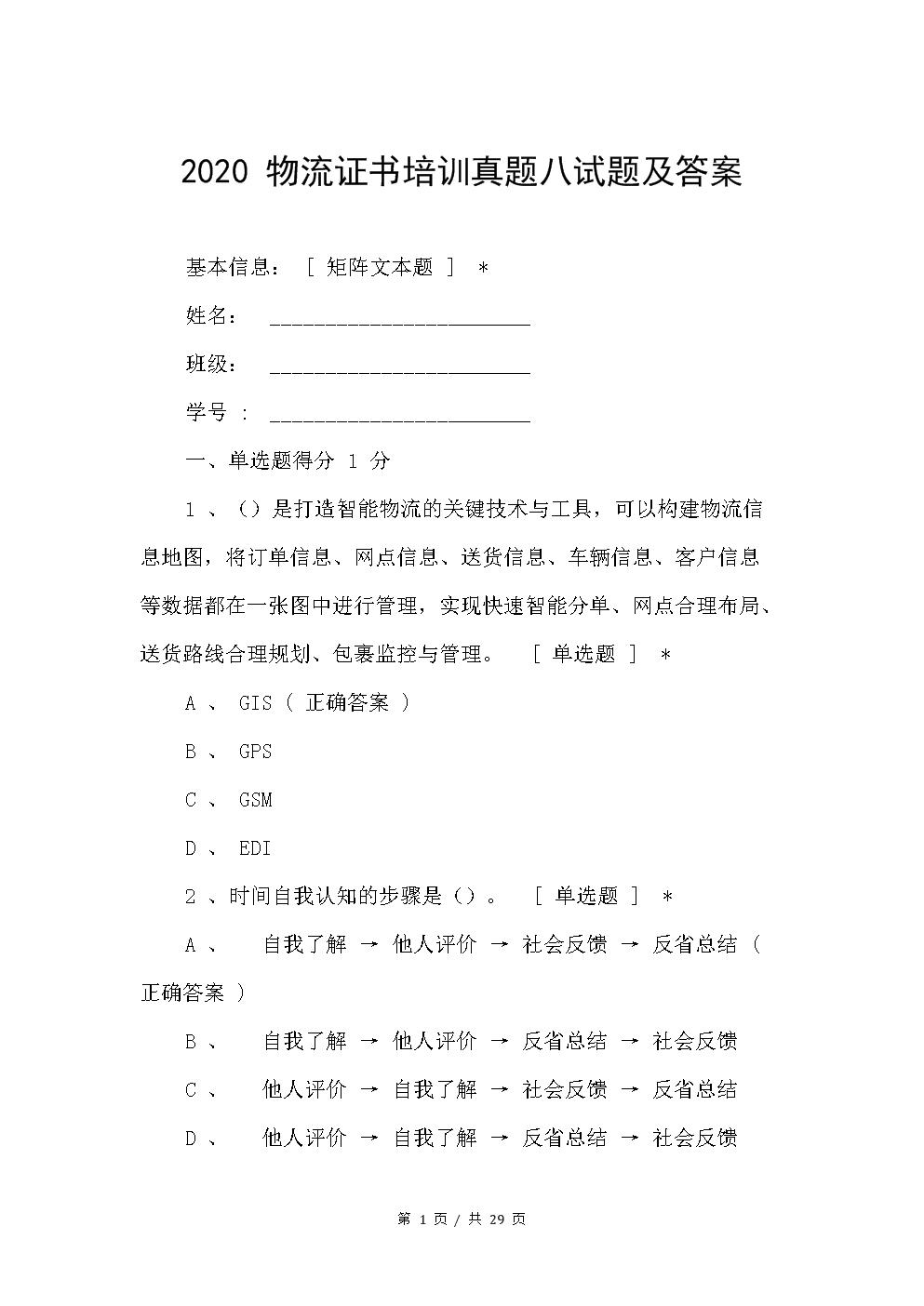 2020 物流证书培训真题八试题及答案.doc