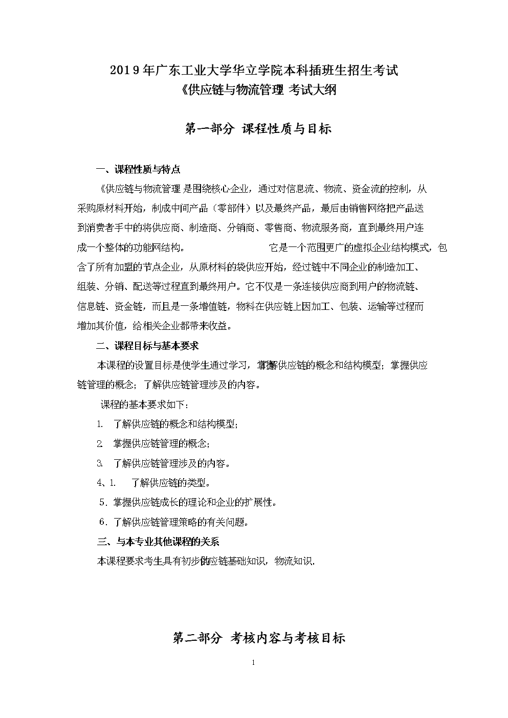 27 《供应链与物流管理》考试大纲.doc