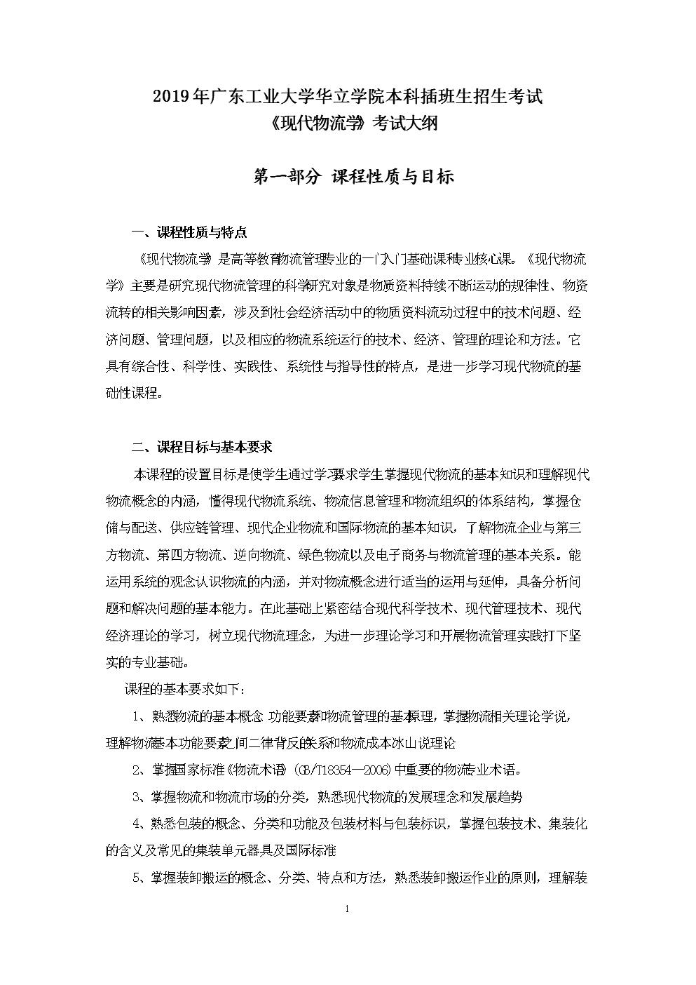 26 《现代物流学》考试大纲.doc