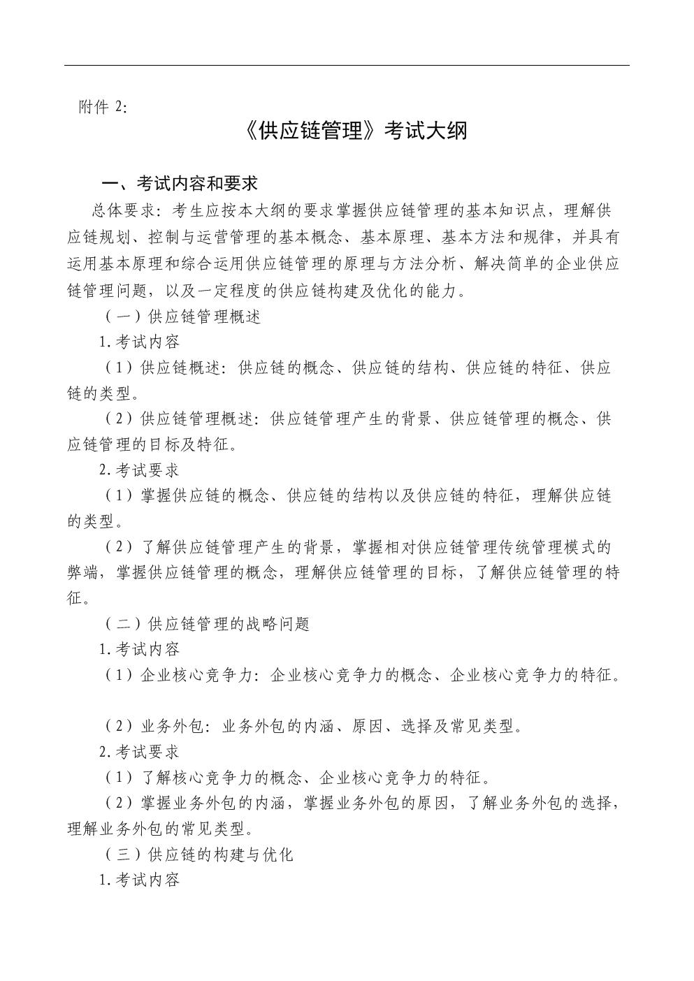 《供应链管理》考试大纲.docx