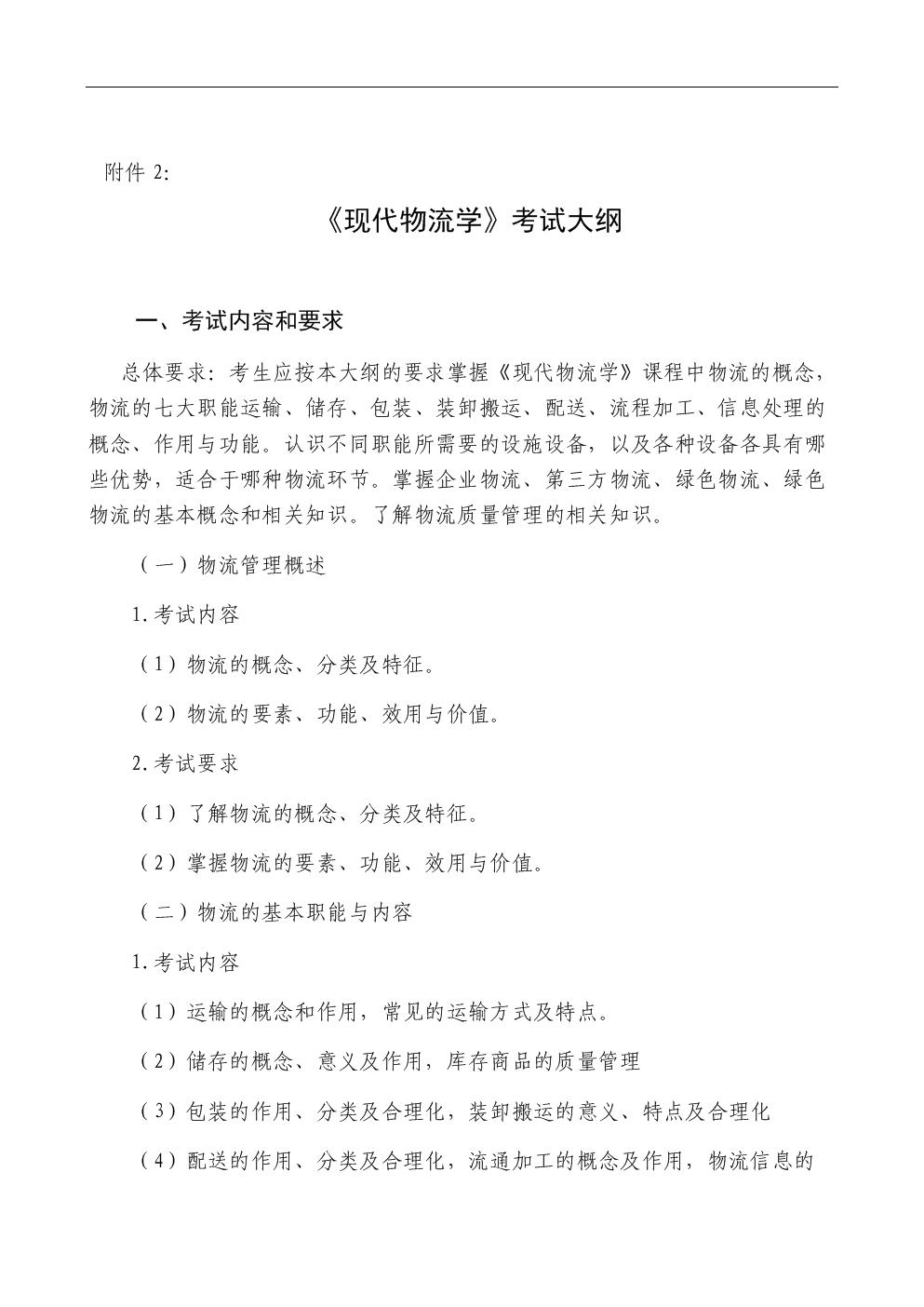 《现代物流学》考试大纲.docx