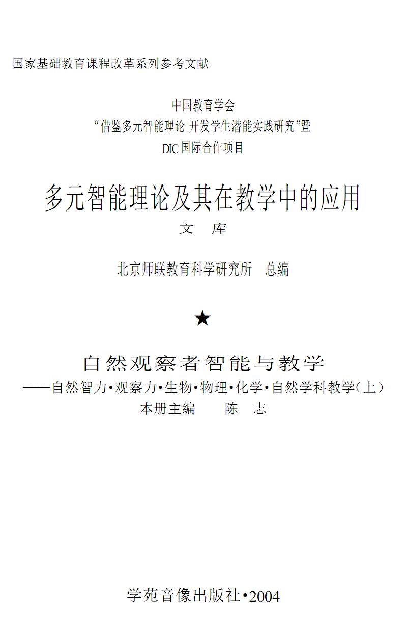 《简图观察者智与初中(上)》.pdf自然绘画教学猫图片
