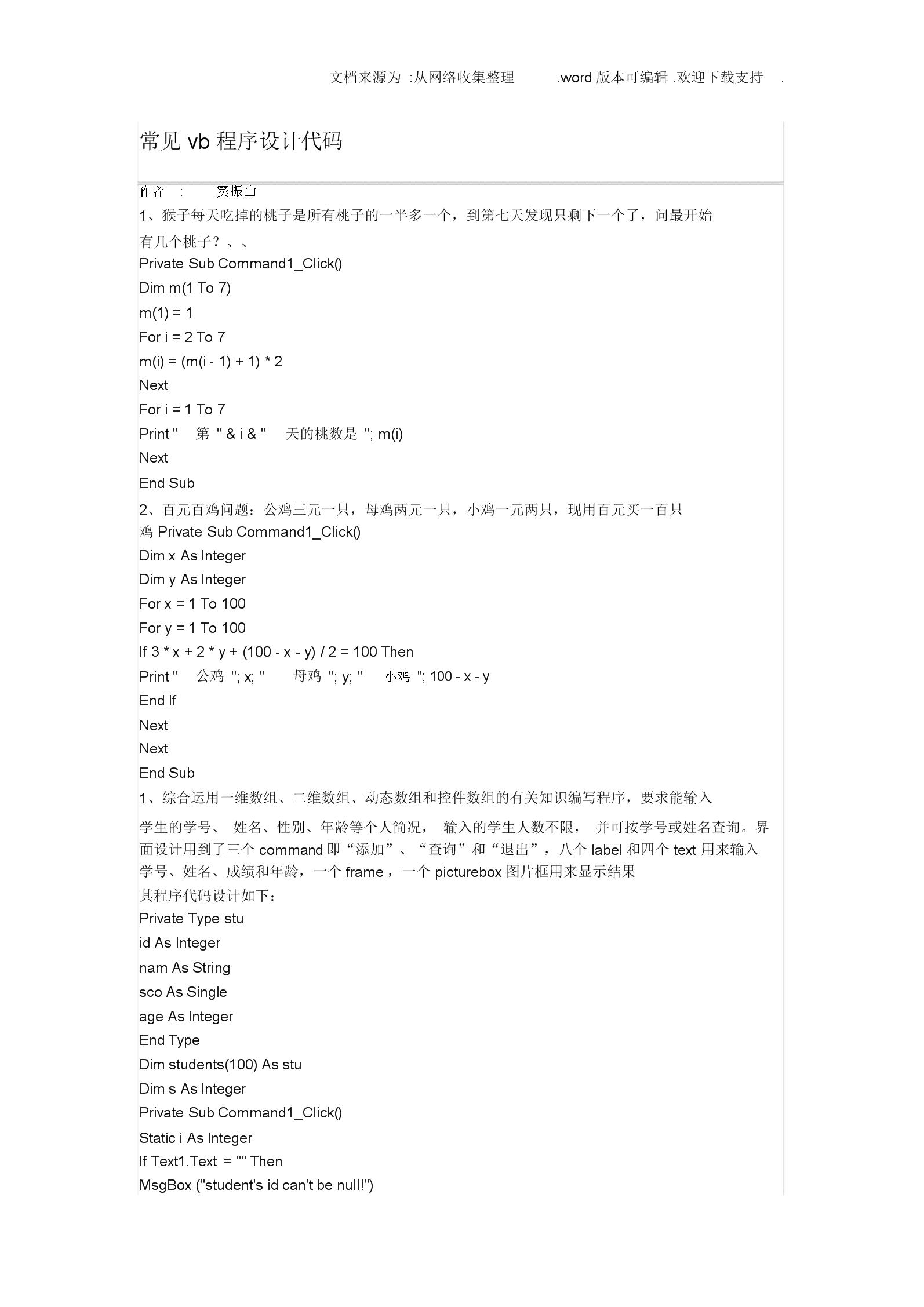常见vb程序设计代码.docx