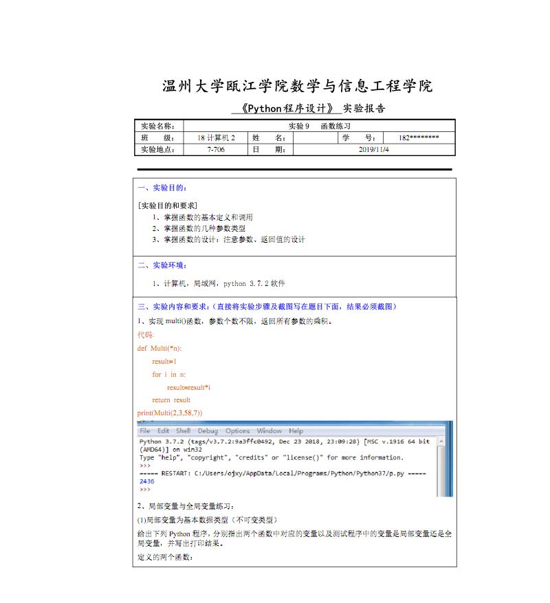 《Python程序设计》实验报告函数练习.pdf
