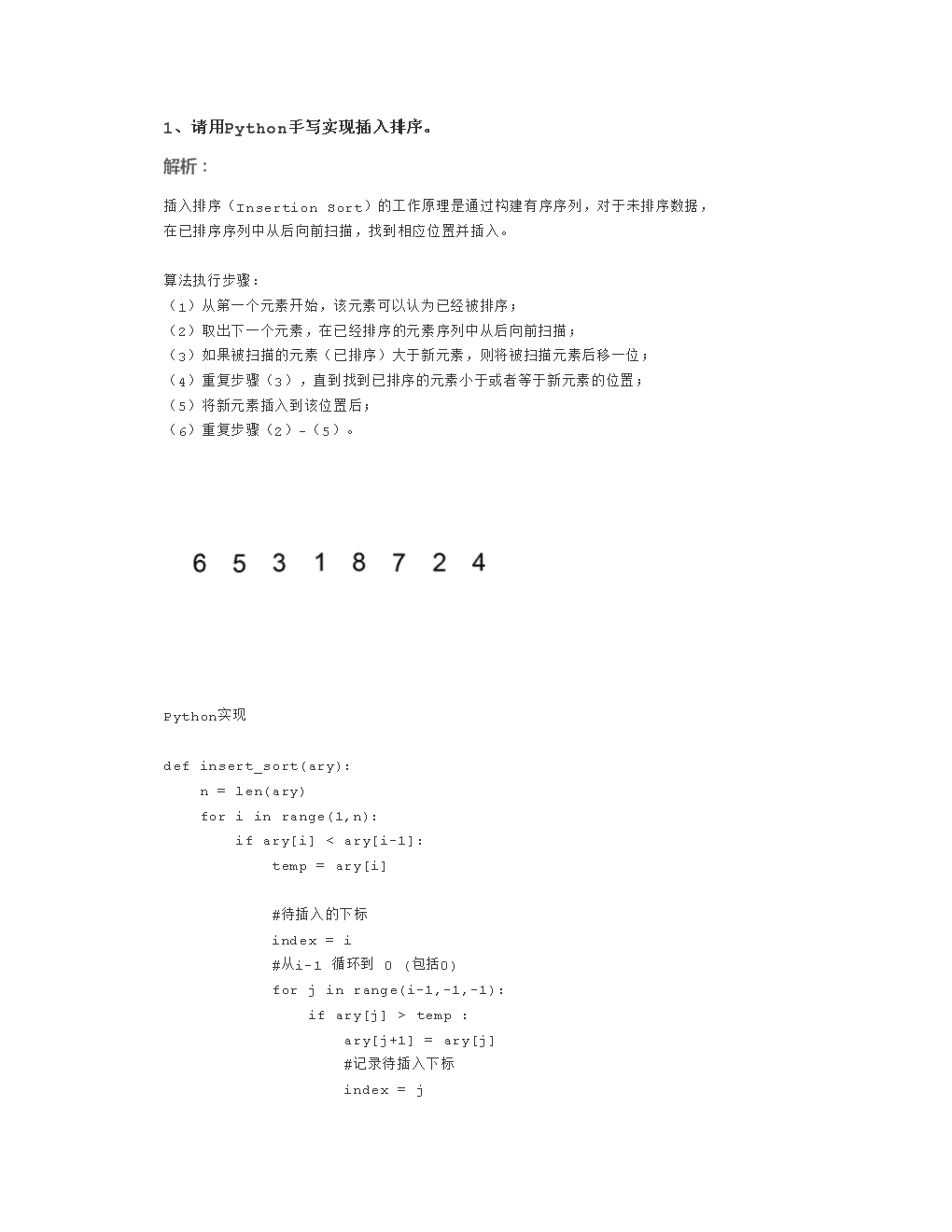 AI笔试面试题库-Python题目解析4.doc