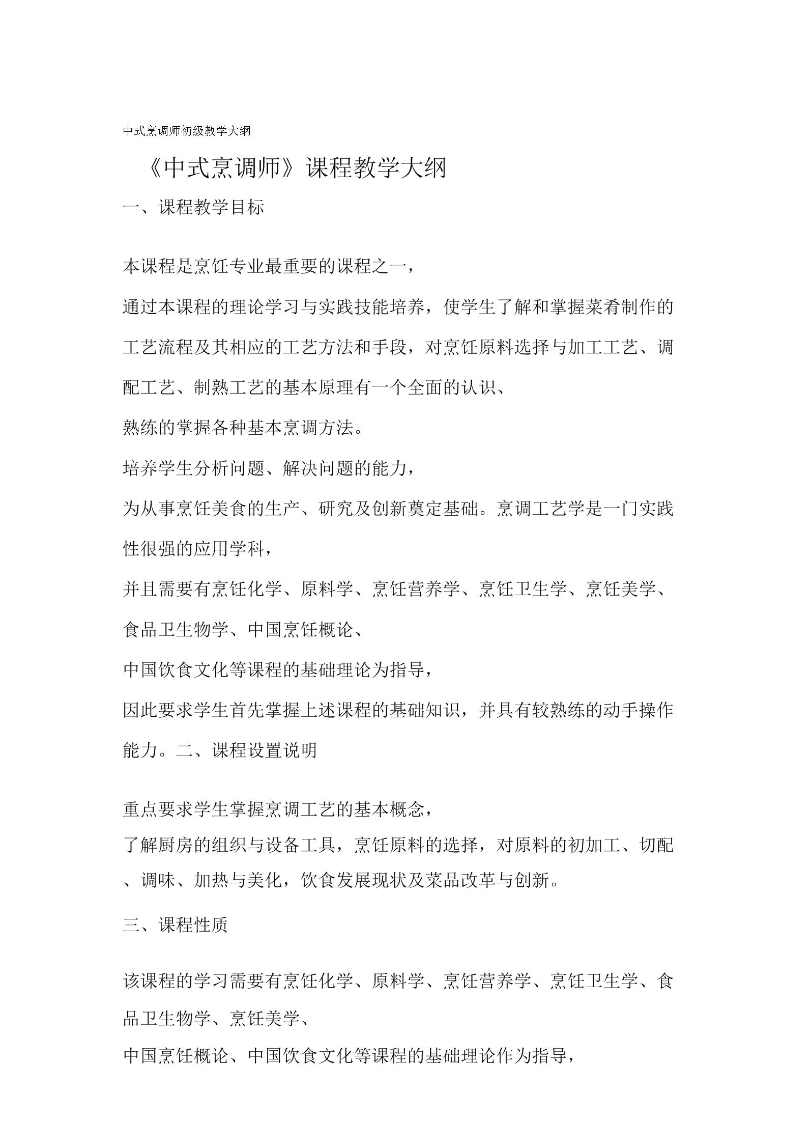 中式烹调师初级教学大纲纲要大纲.doc