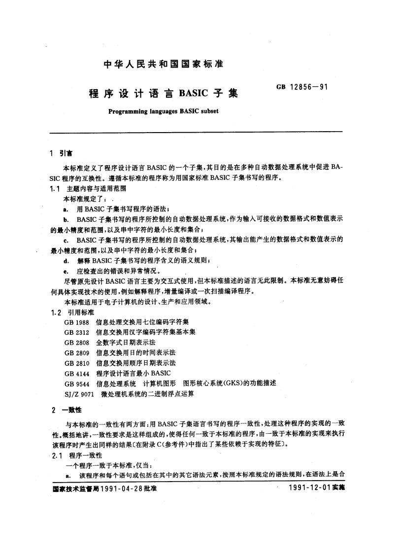 GBT 12856----程序设计语言 BASIC 子集.pdf