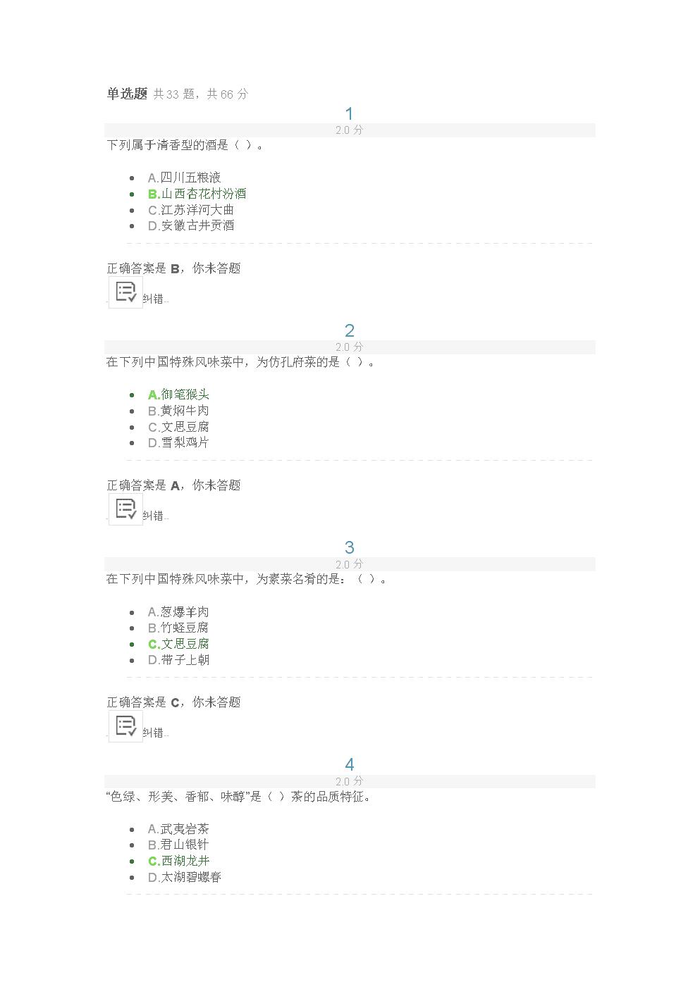 导游考试-第九章 中国饮食文化试卷(二) .docx
