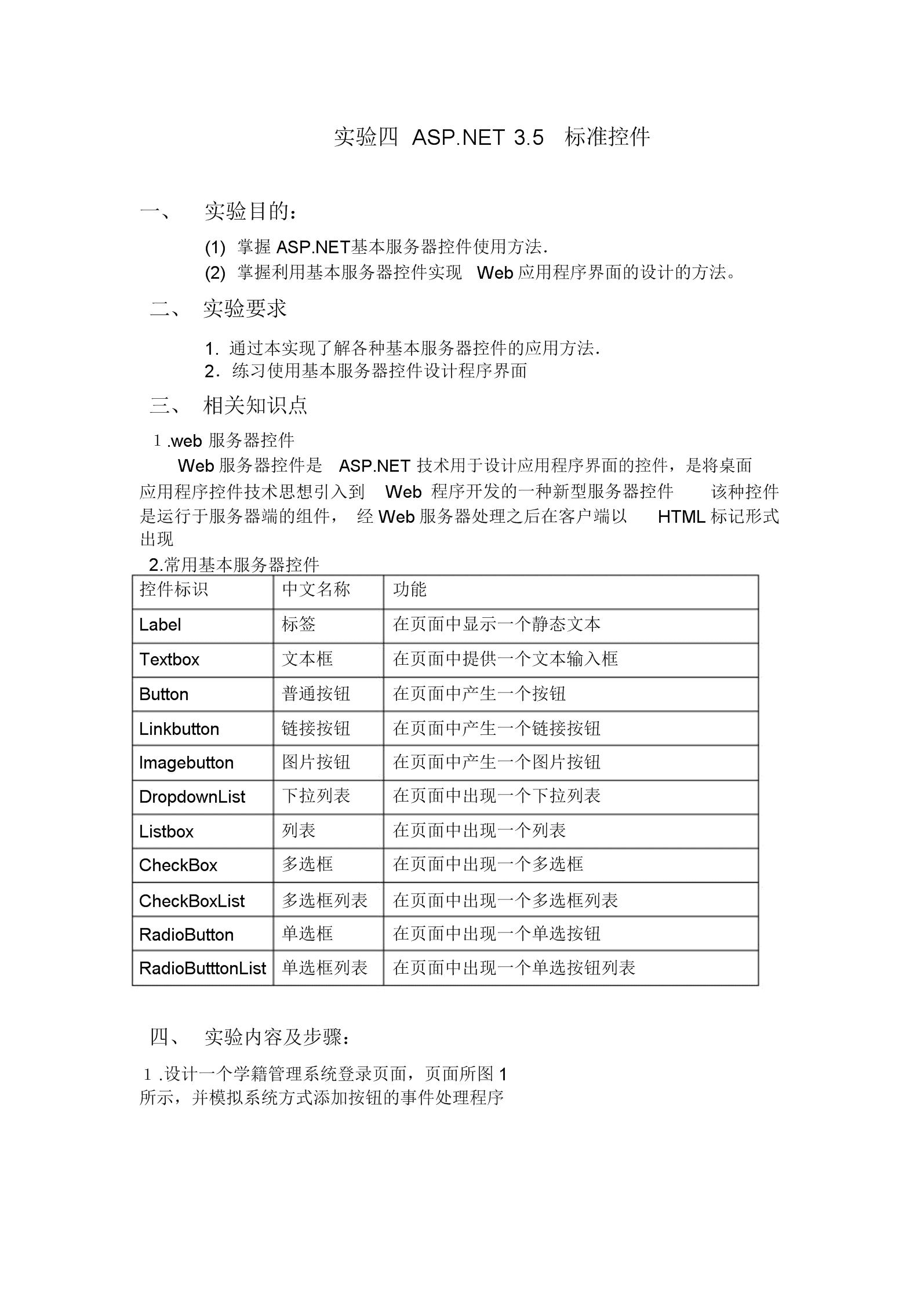 实验四ASPNET35标准控件.doc