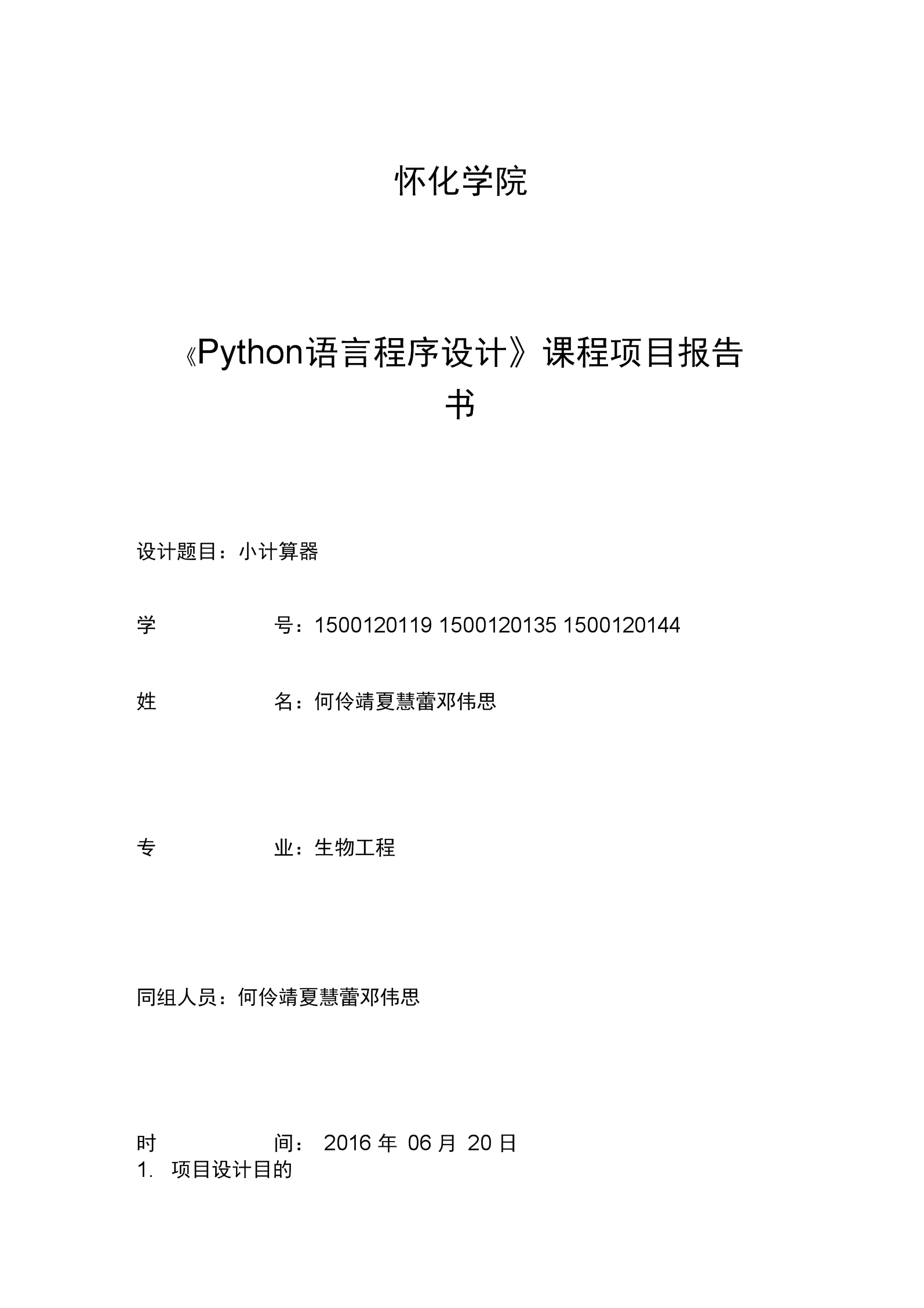 《Python语言程序设计》项目报告书.docx