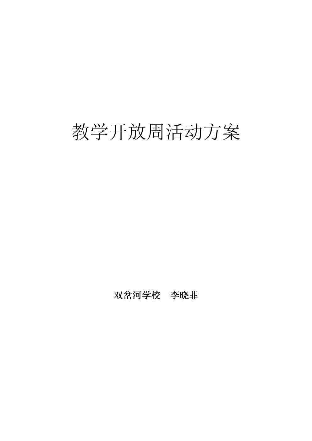 教学开放周活动.doc