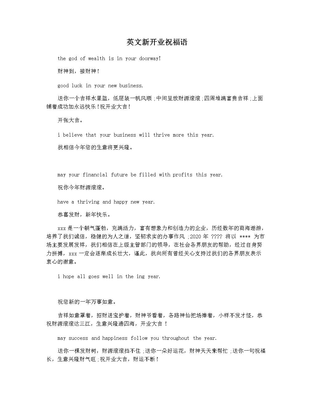 英文新开业祝福语.docx