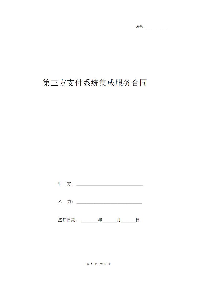 第三方支付系统集成服务合同协议书范本.pdf