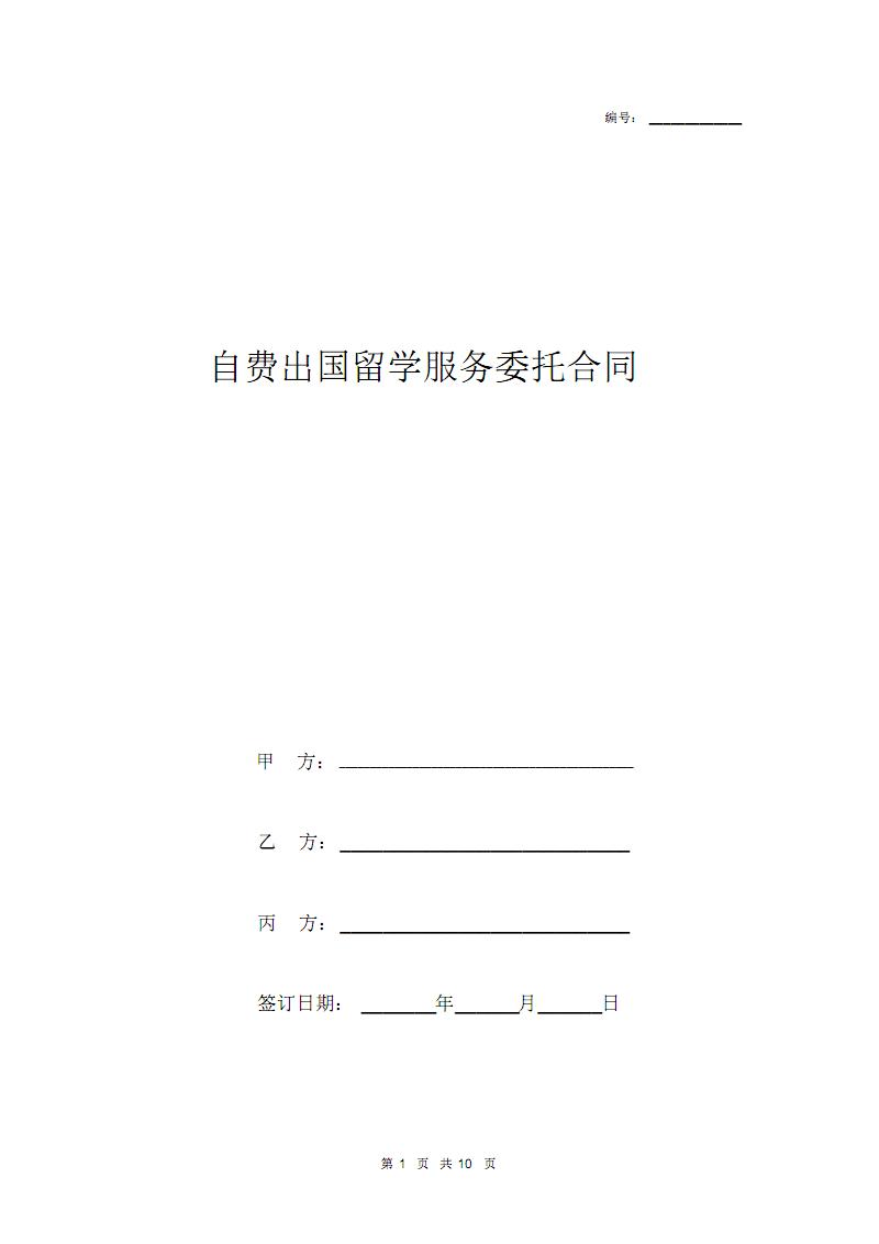 自费出国留学服务委托合同协议书范本.pdf