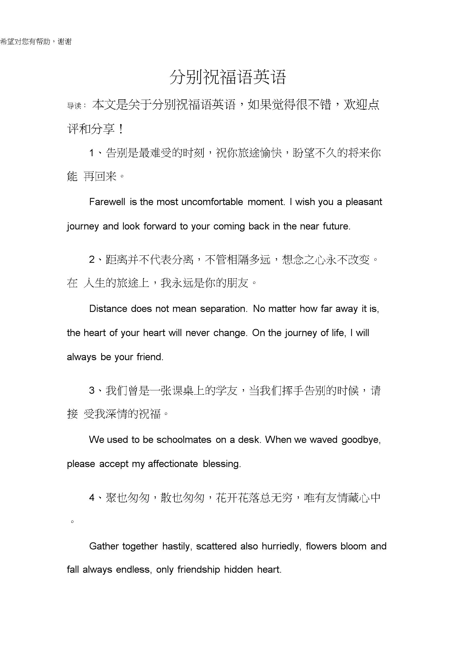 分别祝福语英语.docx