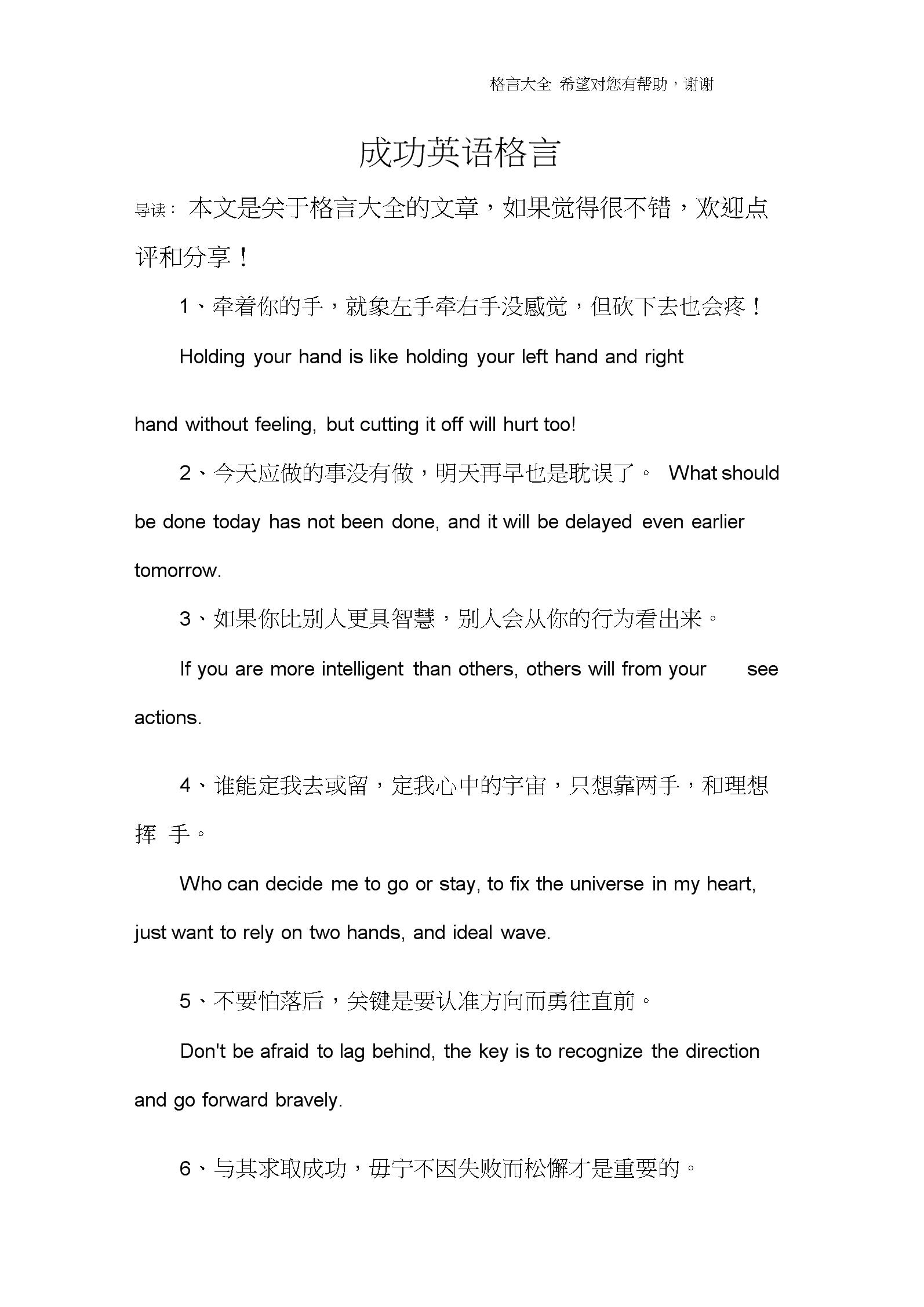 成功英语格言.docx