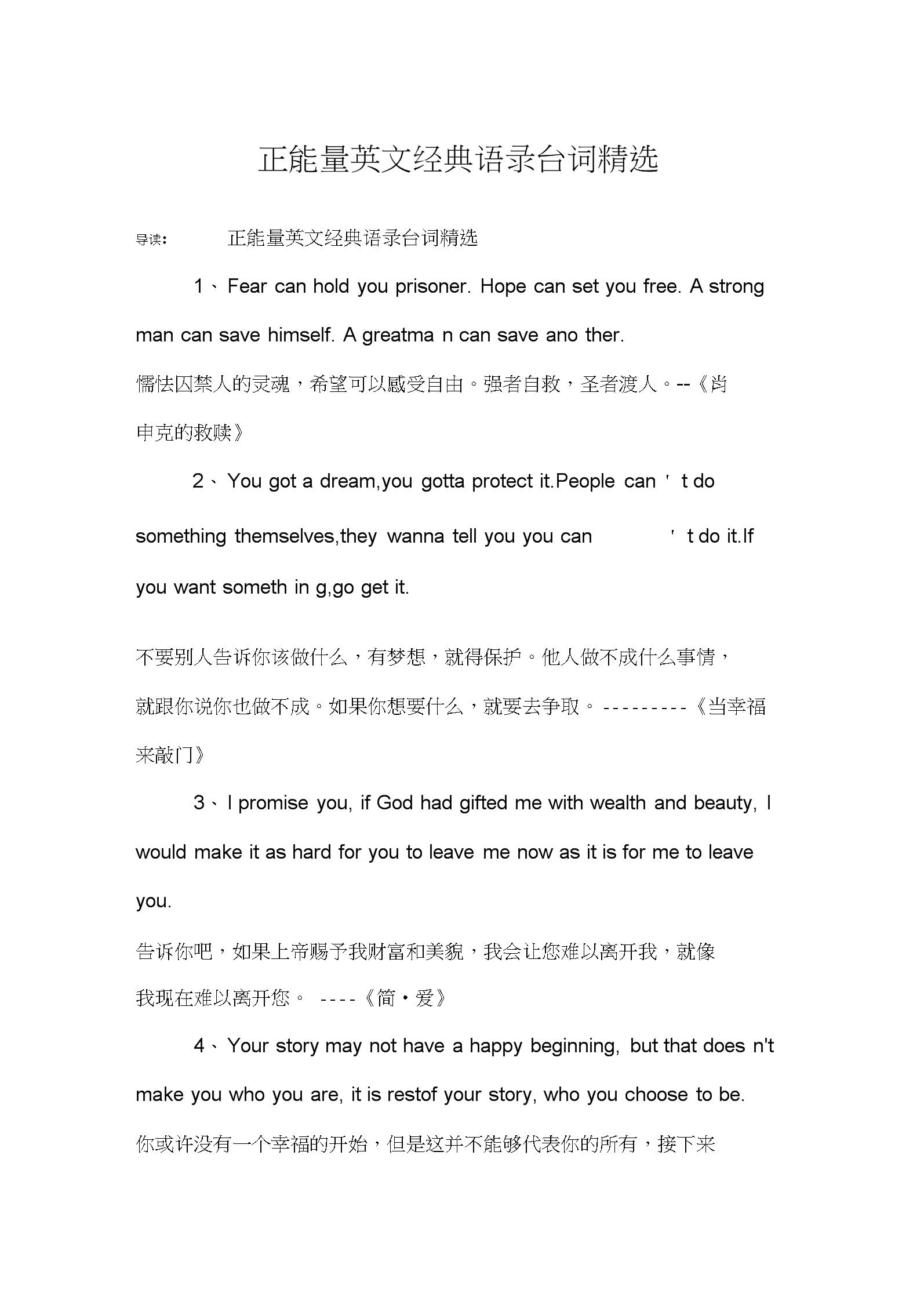 正能量英文经典语录台词精选.docx