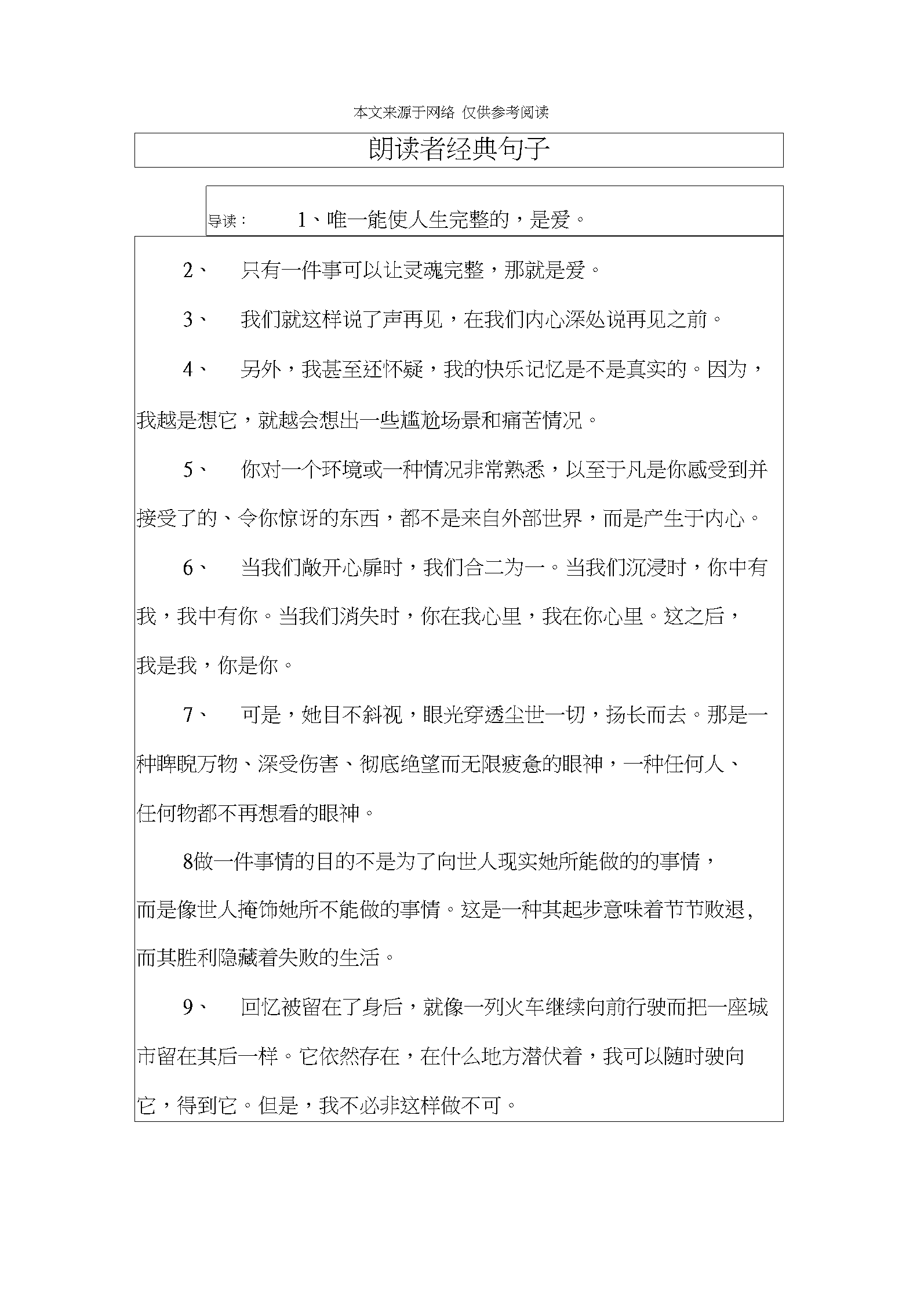 朗读者经典句子.docx