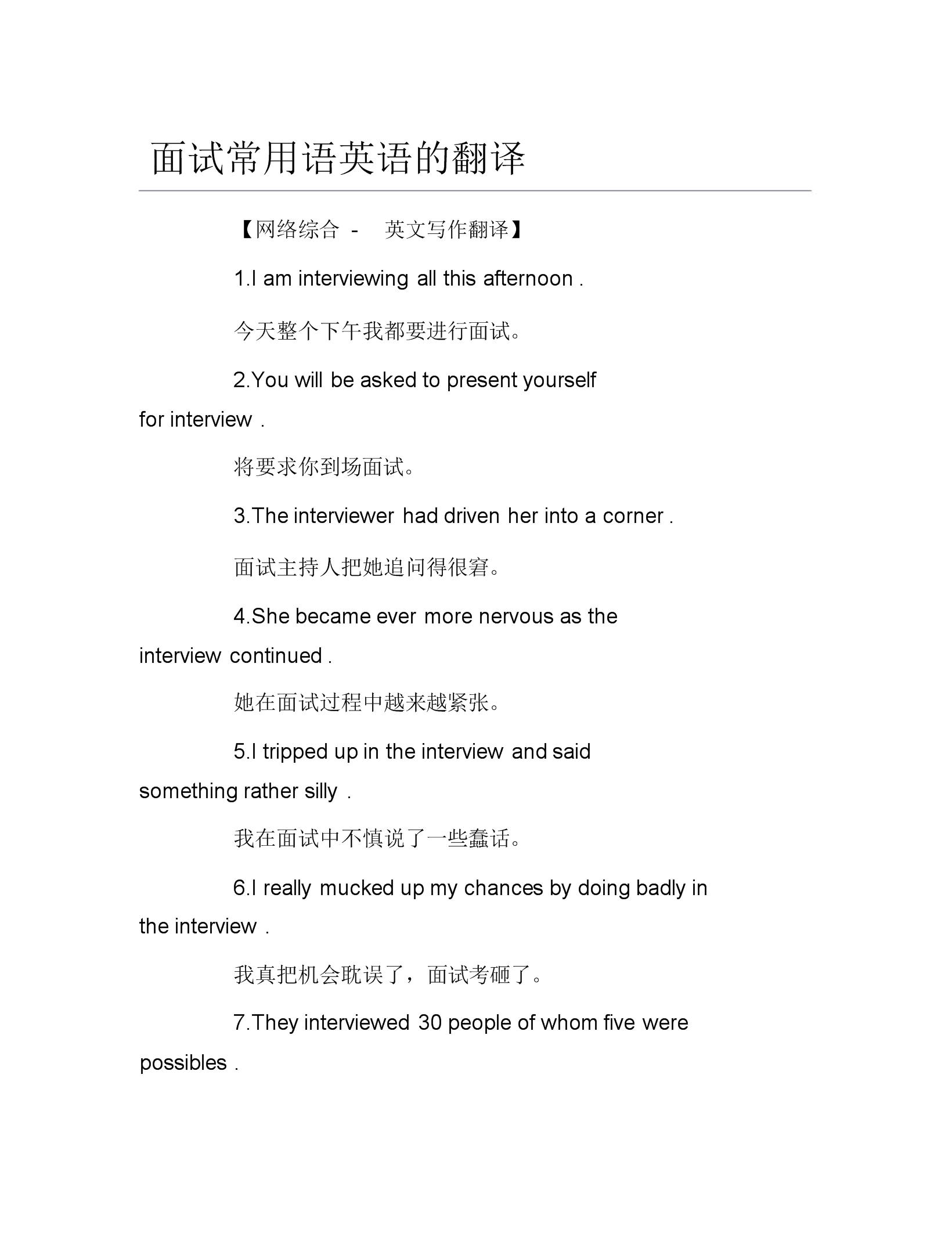 面试常用语英语的翻译.docx