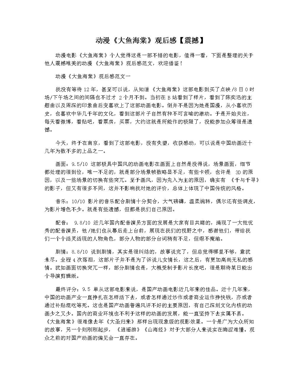 动漫《大鱼海棠》观后感【震撼】.docx