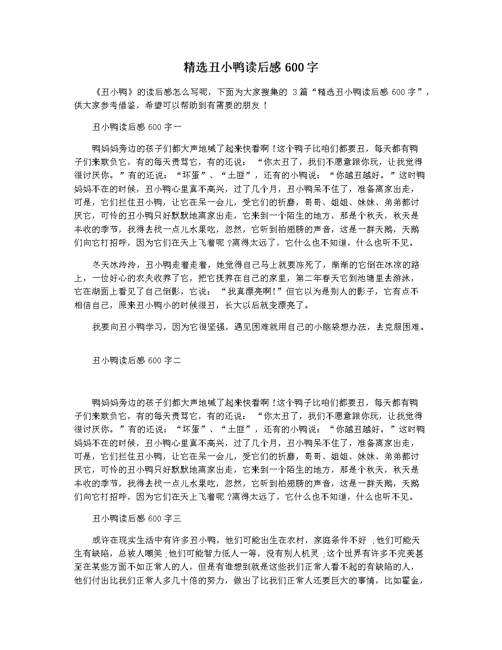 精选丑小鸭读后感600字.docx
